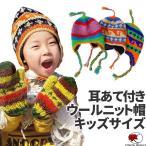 エスニック ウール ニット 帽子 キッズ サイズ 子供用 耳あて アジアン 子ども カラフル(2)