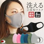 【1〜2営業日以内に発送可能】在庫あり 洗えるマスク 6枚セット 立体 ウレタンマスク ストレッチ 送料無料 伸縮 洗える 繰り返し (1)【返品交換不可】