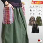 エスニック ゲリ柄ポケット フリースロングスカート ファッション アジアン雑貨 柄 ゆったりサイズ フレアー