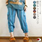 エスニック パンツ ストライプ イージーパンツ リラックス ナチュラル ファッション アジアン メンズ レディース 男女兼用 ユニセックス30代 40代 50代(2)