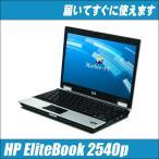 中古ノートパソコン Windows10-Pro搭載 液晶12.1型 | HP EliteBook 2540p | コアi5:2.53GHz メモリ:4GB HDD:250GB