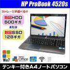 中古ノートパソコン Windows7-Pro 選べるストレージ! 新品HDD or 新品SSD|HP Compaq 4520s|Core i5 2.40GHz|DVDスーパーマルチ|HDMI搭載|Kingsoft Office