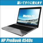 ショッピング中古 中古パソコン Windows7-Pro搭載モデル | HP ProBook 4540s テンキー付きノートパソコン | コアi5:2.50GHz メモリ:4GB HDD:320GB【送料無料】