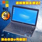 ショッピング中古 DELL(デル) LATITUDE E6230 Core i5-3320M 2.6GHzWindows7-Pro 64Bit セットアップ済み KingSoft Officeインストール済み【中古ノートパソコン】