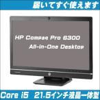 中古パソコン Windows10|HP 6300 21.5FHD液晶一体型PC Core i5-3470s :2.9GHz HDD:500GB ワイヤレスキーボード マウス 無線LAN WPS Office付