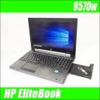 ショッピング中古 中古ノートパソコン Windows10-Pro | HP EliteBook 8570w | コアi7(2.70GHz)搭載 メモリ16GB HDD320GB DVDスーパーマルチ WPSオフィス付き 中古パソコン
