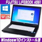 ショッピング中古 中古パソコン Windows10 富士通 LIFEBOOK A561 ノートパソコン Core i5-2520M:2.50GHz 高解像度HD+液晶 DVDスーパーマルチ 送料無料