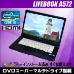 ショッピング中古 中古ノートパソコン Windows7 液晶15.6型 | FUJITSU LIFEBOOK A572/E | コア i5:2.60GHz メモリ:8GB HDD:250GB DVDスーパーマルチ Kingsoft Office【送料無料】