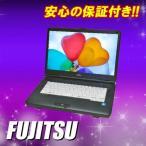 中古ノートパソコン Windows 7 Pro FUJITSU FMV-A8290  | Core2:2.53GHz DVDスーパーマルチ WPS Office付