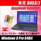 ショッピング中古 中古ノートパソコン Windows8-Pro搭載 液晶15.6型 | 東芝 dynabook Satellite B453/J 東芝 | Celeron:1.90GHz メモリ:8GB HDD:320GB | 税込・送料無料・安心保証