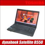 東芝 dynabook Satellite B550 マイクロソフト・オフィス付き コアi5搭載 DVDスーパーマルチ内蔵 無線LAN内蔵 テンキー付き中古PC【送料無料】