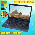 ショッピング中古 中古ノートパソコン Windows7 | 東芝 Satellite B551C  | コア i5:2.3GHz メモリ:4GB HDD:250GB DVDスーパーマルチ KingSoft Office付き【送料無料】