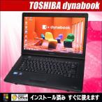 ショッピング中古 中古ノートパソコン Windows7 TOSHIBA dynabook Satelite B552/G|コア i5:2.60GHz DVDスーパーマルチ 送料無料