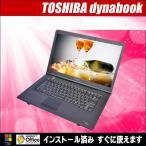 ショッピング中古 中古ノートパソコン Windows7 液晶15.6型   TOSHIBA dynabook  Satelite B651/D   コア i7:2.80GHz メモリ:4GB HDD:250GB DVDスーパーマルチ【送料無料】