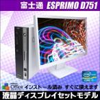 ショッピング中古 中古パソコン 無料アップグレードサービス実施中   富士通 ESPRIMO D751 デスクトップPC液晶セット   コアi5:3.10GHz メモリ:8GB HDD:500GB【送料無料】◎