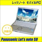 中古ノートパソコン Windows7-Pro搭載 液晶12.1型 | Panasonic Let's note S8 CF-S8HCGCPS | Core2Duo:2.53GHz メモリ:2GB HDD:250GB【訳あり】