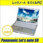 中古ノートパソコン Windows7-Pro搭載 液晶12.1型 | Panasonic Let's note S8 CF-S8HCGCPS | Core2Duo:2.53GHz メモリ:2GB HDD:250GB 訳あり