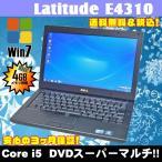 ショッピング中古 中古ノートパソコン Windows7 液晶13.3型 | DELL Latitude E4310  | コア i5:2.66GHz メモリ:4GB SSD:128GB DVDスーパーマルチ KingSoft Office付き【送料無料】