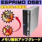 ショッピング中古 中古デスクトップパソコン Windows7|FUJITSU ESPRIMO D581|16384MB|DVDマルチ| WPS Office2016|富士通|送料無料