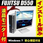 中古デスクトップパソコン Windows7|富士通 ESPRIMO D550 19インチ液晶セット|Celeron 1.80GHz/2048MB/160GB|DVD-ROM