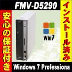 中古デスクトップパソコン Windows7|富士通 FUJITSU FMV-D5290|Celeron 1.80GHz|2048MB|160GB◎