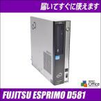 富士通 ESPRIMO D581/D | 中古デスクトップパソコン Windows7-Pro搭載  コア i5:3.10GHz メモリ:8GB HDD:250GB DVDマルチ【送料無料】◎