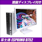 中古パソコン 無料アップグレードサービス実施中 | 富士通 ESPRIMO D752 デスクトップPC液晶セット | コアi5:3.20GHz メモリ:8GB HDD:500GB【送料無料】◎