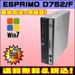 ショッピング中古 中古デスクトップパソコン Windows7 | FUJITSU  ESPRIMO D752 | コア i5:3.20GHz メモリ:8GB HDD:500GB DVDスーパーマルチ WPS Office 送料無料
