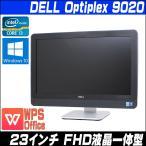 中古パソコン 23インチFHD液晶一体型 Webカメラ 無線LAN Windows 10 DELL OptiPlex 9020 AIO ワイヤレスキーボード DVDマルチ 送料無料