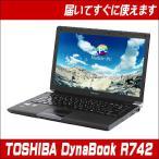 ショッピング中古 中古パソコン Windows7-Pro 東芝 dynabook R742 ノートパソコン Core i5-3340M:2.50GHz メモリ:4GB HDD:250GB DVDマルチ 送料無料