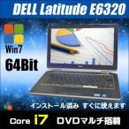 中古ノートパソコン Windows7-Pro搭載 液晶13.3型 | DELL Latitude E6320 デル | Core i7:2.80GHz メモリ:4GB HDD:250GB |