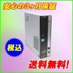 ショッピング中古 中古デスクトップパソコン 富士通 ESPRIMO-D750/A Core i3 3.20GHz 4G 160GB⇒250GB(アップグレード中!!)  DVDマルチ Windows7 WPS Office付