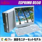 ショッピング中古 富士通 ESPRIMO FMV-D550 液晶19型モニターセット | 中古デスクトップパソコン Windows7-Pro搭載  Celeron:1.8GHz メモリ:2GB HDD:160GB【送料無料】