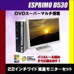 ショッピング中古 富士通 ESPRIMO D530A 22インチワイド液晶モニターセット | 中古デスクトップパソコン Windows7-Pro搭載  Core2Duo:2.93GHz メモリ:2GB HDD:160GB【送料無料】