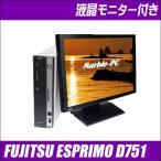 中古パソコン Windows10セットアップ済み | 富士通 ESPRIMO D751/D 23型液晶モニター付きデスクトップPC | コアi5:3.1GHz メモリ:8GB HDD:500GB