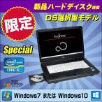 当店限定☆富士通 LIFEBOOK コアi5中古ノートパソコン【OS選択型】Windows7 or Windows10どちらか選べます