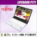 ショッピング中古 中古パソコン Windows7-Pro搭載モデル | 富士通 LIFEBOOK P771 ノートパソコン | コアi5:2.50GHz メモリ:4GB HDD:250GB USB無線LANアダプター付属 送料無料