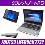 ショッピング中古 中古タブレットノートパソコン Windows10-Pro | 富士通 LIFEBOOK T732/F 中古パソコン | コアi3(2.40GHz)搭載 メモリ8GB SSD128GB WPSオフィス付き