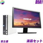 ショッピング中古 中古パソコン Windows10-HOME(MAR)64bit | 富士通 ESPRIMO D581 22型ワイド液晶付きデスクトップパソコン | コアi5:3.10GHz メモリ4GB HDD250GB