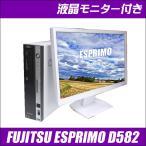 ショッピング中古 中古デスクトップパソコン Windows10 富士通 ESPRIMO D582/E 22インチ液晶付き Core i5 3470 3.2GHz DVDマルチ WPS Office 送料無料