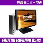 ショッピング中古 中古デスクトップパソコン 富士通 ESPRIMO D582/E 23型液晶セット Windows10-HOME(MAR) コアi5 メモリ8GB 新品SSD240GB搭載