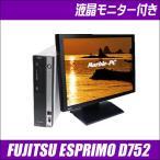 ショッピング中古 中古パソコン 富士通 ESPRIMO D752 20インチ液晶モニターセット メモリ8GB HDD500GB マイクロソフト・オフィス付き Windows10(MAR) コアi5 DVDマルチ内蔵