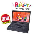中古パソコン 新品HDD750GB!東芝DynaBook シリーズ Windows7モデル(win10版もあり)  Core i5 当店限定スペシャル 4GB DVDマルチ  無線LAN付き KingSoft Office