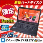 中古パソコン 新品HDD500GB!東芝DynaBook シリーズ Windows10モデル Core i5限定スペシャルモデル 4GB DVDマルチ  無線LAN付き KingSoft Office