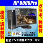 ショッピング中古 中古デスクトップパソコン Windows7 22液晶セット|HP Compaq 6000 Pro|Core2Duo 2.93GHz|4GB|250GB|DVDマルチ|無線LAN|GeforceGT710|KingSoft Office