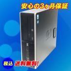 ショッピング中古 中古デスクトップパソコン|HP Compaq 8100 Elite SFF | Ci5 3.2GHz/8GB/500GB|Windows7|DVDマルチ|KingSoft Office 付|PC