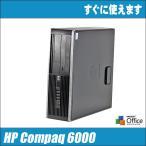 中古パソコン Windows7搭載!HP Compaq 6000Pro SFF DVDスーパーマルチ【 WPS Officeインストール済み】