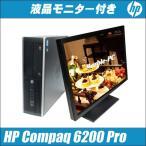 中古パソコン Windows10 | HP Compaq 6200 Pro SFF 23型ワイド液晶モニター付きデスクトップPC | コアi3:3.1GHz メモリ:8GB HDD:250GB