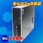ショッピング中古 中古デスクトップパソコン|HP Compaq 8100 Elite SFF | Ci5 3.2GHz/4GB|250GB|Windows7|マルチ |WPS Office 付き