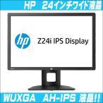 中古液晶モニタ HP Z24i 24インチ AH-IPS液晶パネル 高解像度:WUXGA 1920x1200